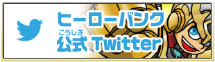 ヒーローバンク公式Twitter HEROBANK_CHANNEL